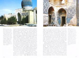 фото страниц Искусство ислама #7