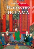 Книга Искусство ислама
