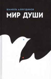 Книга Мир души