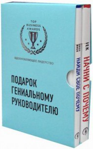 Книга Подарок гениальному руководителю. Вдохновляющее лидерство (комплект из 2 книг)