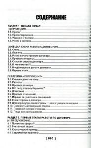 фото страниц Чему не учат на юрфаке. Тайны договора и не только #6