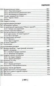 фото страниц Чему не учат на юрфаке. Тайны договора и не только #13