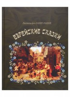 Книга Еврейские сказки