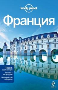 Книга Франция. Путеводитель Lonely Planet +отдельная карта