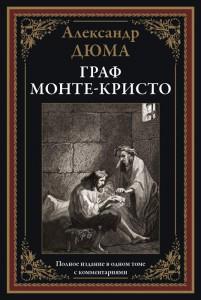 Книга Граф Монте-Кристо