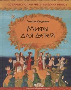 Книга Мифы для детей. 20 самых популярных греческих мифов