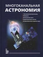 Книга Многоканальная астрономия