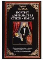 Книга Портрет Дориана Грея. Стихи. Пьесы