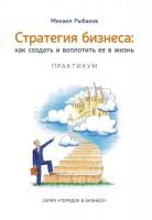 Книга Стратегия бизнеса: как создать и воплотить ее в жизнь с активным участием команды. Практикум