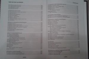 фото страниц Чему не учат на юрфаке. Все части легендарной трилогии #5