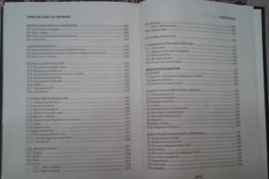 фото страниц Чему не учат на юрфаке. Все части легендарной трилогии #6
