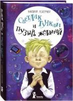 Книга Светлик Тучкин и Пузырь желаний