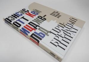 фото страниц Американская мечта в эпоху джаза (комплект из 2 книг) #4