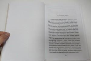 фото страниц Американская мечта в эпоху джаза (комплект из 2 книг) #5