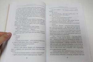 фото страниц Американская мечта в эпоху джаза (комплект из 2 книг) #6