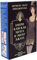 Книга Американская мечта в эпоху джаза (комплект из 2 книг)