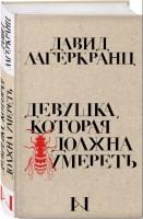 Книга Девушка, которая должна умереть