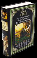 Книга Все приключения Тома Сойера и Гекльберри Финна