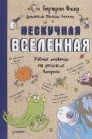 Книга Нескучная Вселенная