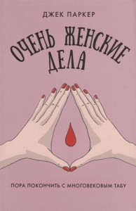 Книга Очень женские дела