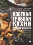 Книга Постная грибная кухня. Традиции и рецепты. Более 200 повседневных и праздничных блюд