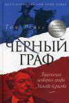 Книга Чёрный граф. Подлинная история графа Монте-Кристо
