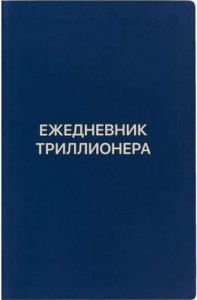 Книга Ежедневник Триллионера