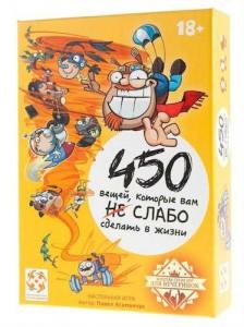 Настольная игра  Стиль жизни '450 вещей, которые вам слабо сделать в жизни'  (32160)