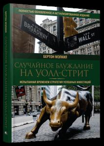 Книга Случайное блуждание на Уолл-стрит: испытанная временем стратегия успешных инвестиций