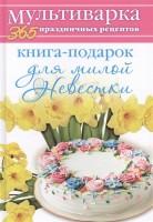 Книга Книга-подарок для милой Невестки
