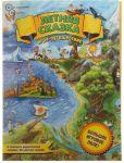 Настольная игра  Нескучные Игры  'Игра-путешествие Летняя сказка'  (7056)