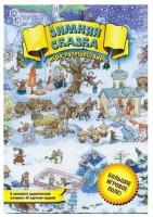 Настольная игра  Нескучные Игры  'Игра-путешествие Зимняя сказка'  (7057)