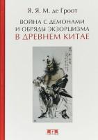 Книга Война с демонами и обряды экзорцизма в Древнем Китае