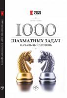 Книга 1000 шахматных задач. Начальный уровень
