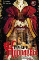 Книга Гамбит Королевы