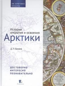 Книга История открытия и освоения Арктики