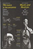 Книга Музыка и медицина. Гайдн, Моцарт, Бетховен, Шуберт