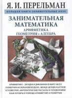 Книга Занимательная математика
