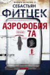 Книга Аэрофобия 7А