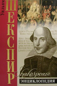 Книга Шекспир. Энциклопедия