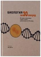 Книга Биология за 30 секунд. 50 самых интригующих теорий о жизни, рассказанных за 30 секунд