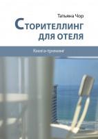 Книга Сторителлинг для отеля