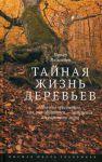 Книга Тайная жизнь деревьев
