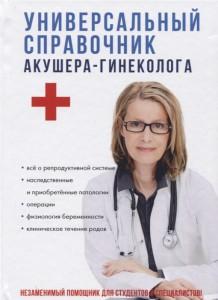 Книга Универсальный справочник акушера-гинеколога