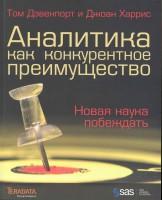 Книга Аналитика как конкурентное преимущество…