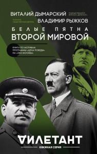 Книга Белые пятна Второй мировой