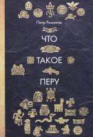 Книга Что такое Перу