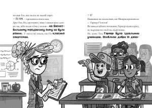 фото страниц Minecraft. Ніч Кажанів #5