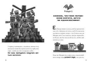 фото страниц Minecraft. Ніч Кажанів #3