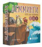 Настольная игра  Экономикус  'Лемминги (2-е изд.)'  (Э011)